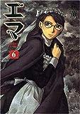 エマ (6)