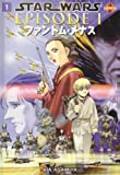 Star Wars: Episode 1 the Phantom Menance-manga 1