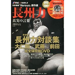 週刊プロレス増刊 長州力 真実の言葉 2012年 7/20号 [雑誌]