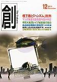 創 (つくる) 2011年 12月号 [雑誌]