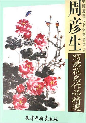 周彦生写意花鸟作品精选图片