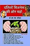 Dalit Business Ki Aur Badho ( Dalit Business Book) (first edition 2015)