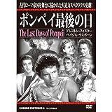 ポンペイ最後の日 CCP-201 [DVD]