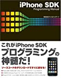 iPhone SDK Programming Manual