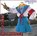【リアルコスプレ】涼宮ハルヒの憂鬱 県立北高風 女子制服 XLサイズ