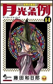 月光条例 14 (少年サンデーコミックス)