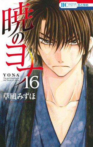 暁のヨナ 16 (花とゆめCOMICS) -