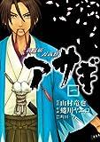 新選組刃義抄アサギ 1巻 (デジタル版ヤングガンガンコミックス)
