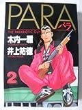 PARA パラ  / 木内 一雅 のシリーズ情報を見る