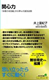 関心力 (ビジネス社コンパクトシリーズ)