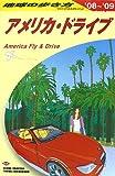 B25 地球の歩き方 アメリカ・ドライブ 2008~2009 (地球の歩き方 B 25)