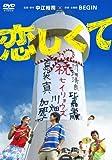 恋しくて[DVD]