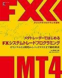 メタトレーダーではじめるFXシステムトレードプログラミング ?オリジナルEA開発からバックテストまで徹底解説?