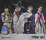 夜警日誌 OST (MBC TVドラマ)(韓国盤)