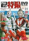 円谷プロ特撮DVDコレクション(1) (講談社シリーズMOOK)