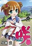 咲-Saki- 6 (ヤングガンガンコミックス)