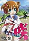 咲 第6巻 2009年07月25日発売