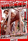 F県M郡の炭鉱労働者の村に性欲処理用に女を拘束して便器化している『射精公衆便女』が存在した!! [DVD]