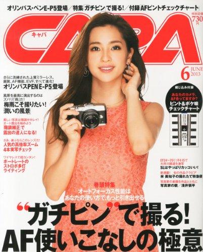 CAPA (キャパ) 2013年 06月号 [雑誌]