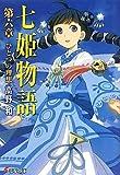 七姫物語〈第6章〉ひとつの理想 (電撃文庫)
