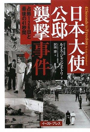 日本大使公邸襲撃事件—占拠126日と最後の41秒間