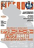FINEBOYS(ファインボーイズ) 2016年 12 月号