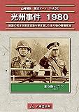 光州事件 1980 -