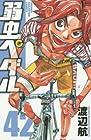 弱虫ペダル 第42巻 2015年11月06日発売