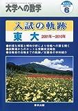 大学への数学増刊 入試の軌跡/東大 2010年 06月号 [雑誌]