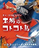 山下幼稚宴「太陽のコトコト島」(Blu-ray)