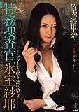 特務捜査官、氷室紗耶 プライドは淫らに濡れ堕ちて 竹内紗里奈 アタッカーズ [DVD]