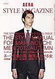 AERA STYLE MAGAZINE (アエラスタイルマガジン) VOL.20 2013年 10/1号 [雑誌]
