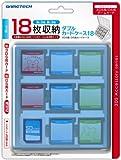 3DS/DSカード用ケース『ダブルカードケース18(ブルー)』