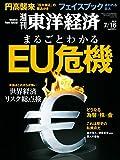 週刊東洋経済 2016年7月16日号 [雑誌]