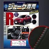 ボンフォーム(BONFORM) シートカバー [ジューク専用/サイズM5-16] ブラック(縫製:レッド) 4497-63R