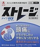 【第2類医薬品】ストレージタイプZK 24包