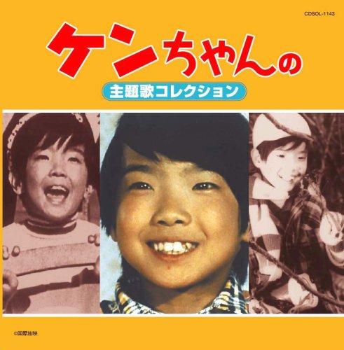 ケンちゃんの主題歌コレクション