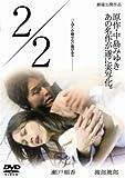 2/2 伊藤秀裕