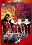 五毒拳[DVD]