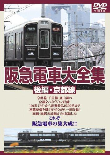 阪急電車大全集 後編・京都線 [DVD]