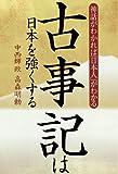 No.779 『古事記』がもたらす日本の元気