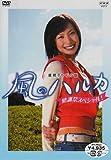 風のハルカ 感謝祭スペシャル [DVD]