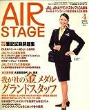 AIR STAGE (エア ステージ) 2008年 04月号