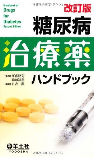 糖尿病治療薬ハンドブック