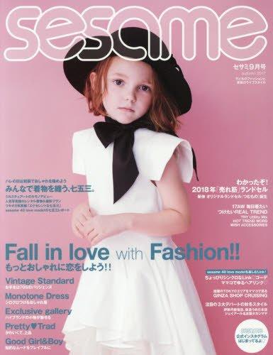 sesame 2017年9月号 大きい表紙画像