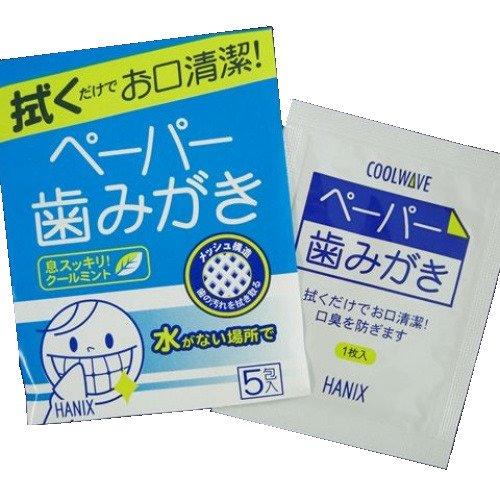 ハニックス ペーパー歯磨き 5個
