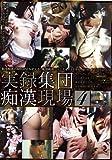 実録集団痴漢現場 (4) [DVD]