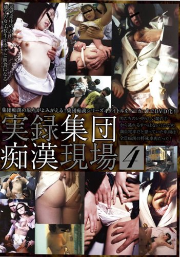 [----] 実録集団痴漢現場 (4)