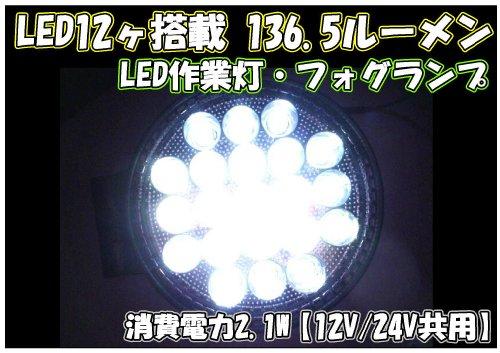 【LED作業灯・フォグランプ】12V/24V共用 防水性能IP65 消費電力2.1W