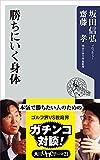 勝ちにいく身体 (角川oneテーマ21)